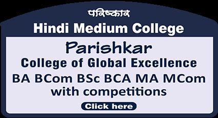 Parishkar Group of Institutions